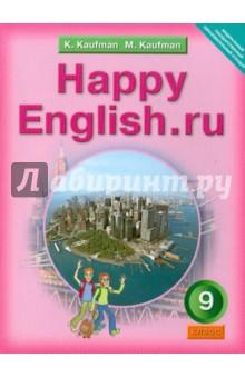 Английский язык. Счастливый английский.ру/Happy English.ru. Учебник для 9 класса. ФГОС - Кауфман, Кауфман