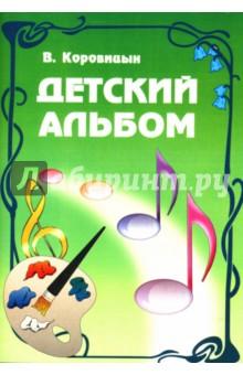 Детский альбом - Владимир Коровицын