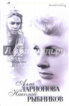 Алла Ларионова и Николай Рыбников - Лиана Полухина