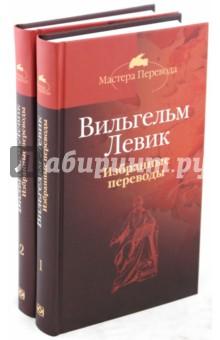 Избранные переводы 2тт - Вильгельм Левик