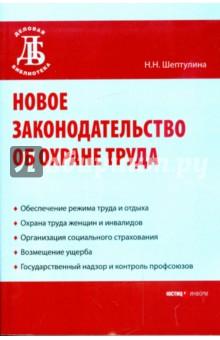 Новое законодательство об охране труда - Нина Шептулина