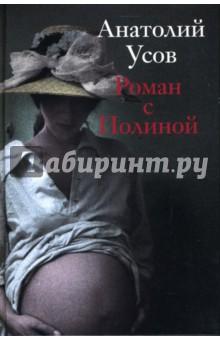 Роман с Полиной - Анатолий Усов