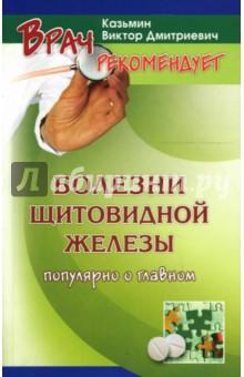 Болезни щитовидной железы у взрослых и детей: Распознавание, лечение, профилактика - Виктор Казьмин