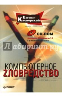 Компьютерное зловредство (+CD) - Евгений Касперский