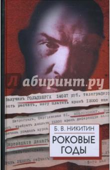 Роковые годы (Новые показания участника) - Борис Никитин
