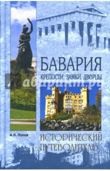 Бавария: Крепости, замки, дворцы - Александр Попов