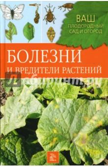 Болезни и вредители растений - Л.Л. Можаева