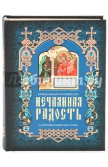 Нечаянная радость: Православный молитвослов на церковнославянском языке