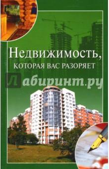 Недвижимость, которая вас разоряет - Ирина Зайцева
