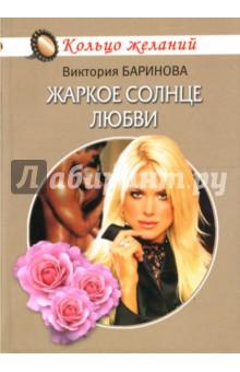 Жаркое солнце любви: Роман - Виктория Баринова