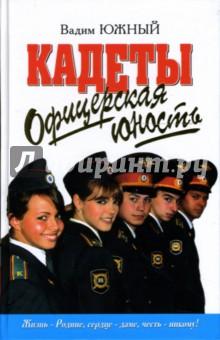 Офицерская юность: Повести - Вадим Южный