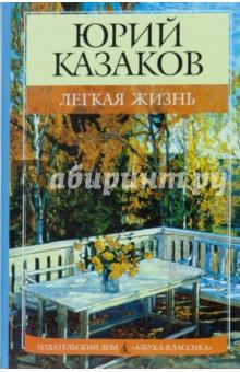 Легкая жизнь: Рассказы - Юрий Казаков