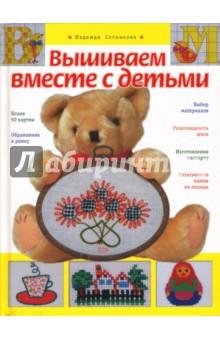 Вышиваем вместе с детьми - Надежда Сотникова