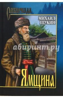 Ямщина: Роман - Михаил Щукин