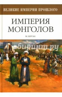 Империя монголов - Майкл Берган