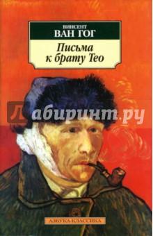 Гог Ван - Письма к брату Тео обложка книги