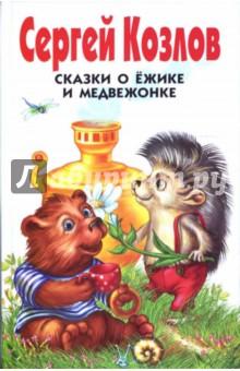 Сказки о Ежике и Медвежонке - Сергей Козлов