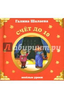 Счет до 10. Веселые уроки - Галина Шалаева