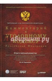 Комментарий к Уголовному Кодексу РФ (+CD) - В.И. Радченко