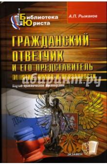 Гражданский ответчик и его представитель: Понятие, права и обязанности - Александр Рыжаков