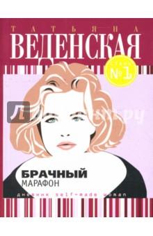Брачный марафон: Роман - Татьяна Веденская
