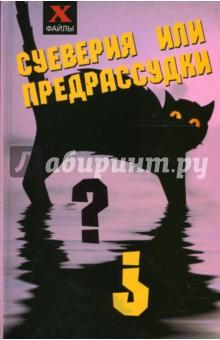 Суеверия или предрассудки? - Юлиана Щеглова