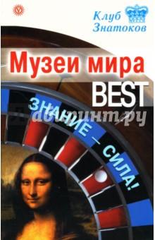 Музеи мира_BEST. Знание-сила!