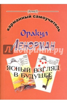 Оракул Ленорман. Ясный взгляд в будущее - Виталий Зайченко