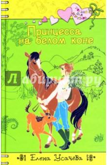 Принцесса на белом коне - Елена Усачева