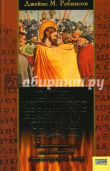 Тайна истинного Евангелия от Иуды. Манускрипт, способный перевернуть мир - Джеймс Робинсон