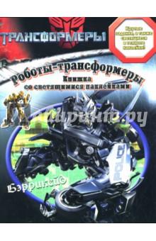 Роботы-трансформеры. Альбом со светящимися наклейками