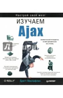 Изучаем Ajax - Бретт Маклафлин