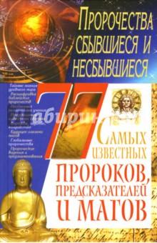 77 самых известных пророков, предсказателей и магов - Светлана Мирошниченко