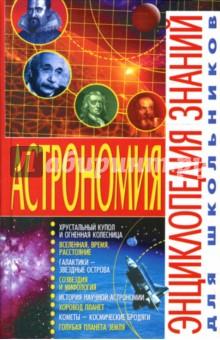 Астрономия - Владимир Щенников