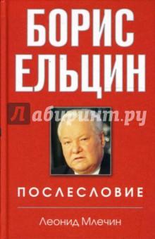 Купить Леонид Млечин: Борис Ельцин. Послесловие ISBN: 978-5-9524-3111-9