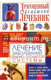 Лечение заболеваний сердечно-сосудистой системы - Светлана Мирошниченко