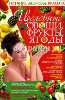 Целебные овощи, фрукты, ягоды - Ирина Жукова
