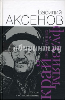 Край недоступных фудзиям - Василий Аксенов