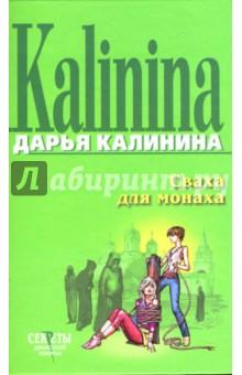 Сваха для монаха - Дарья Калинина