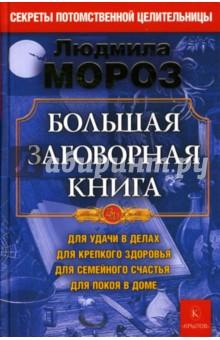 Большая заговорная книга - Людмила Мороз