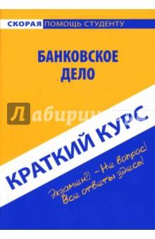 Краткий курс: Банковское дело - Юлия Крайнова