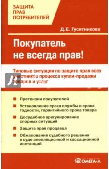 Покупатель не всегда прав! Типовые ситуации по защите прав всех участников процесса купли-продажи - Д.Е. Гусятникова
