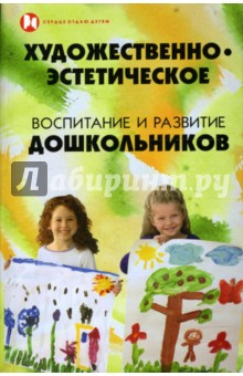 Художественно-эстетическое воспитание и развитие дошкольников: Учебное пособие - Валерий Волынкин