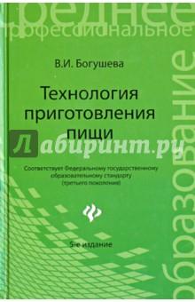 Технология приготовления пищи: учебно-методическое пособие - Валентина Богушева