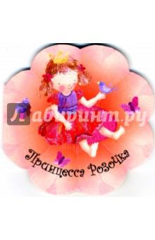 Принцесса Розочка - Лайза Риган
