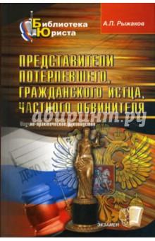 Представители потерпевшего, гражданского истца, частного обвинителя: научно-практическое руководство - Александр Рыжаков