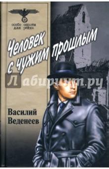 Человек с чужим прошлым - Василий Веденеев