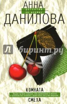 Комната смеха: Роман - Анна Данилова