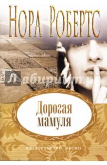 Дорогая мамуля - Нора Робертс