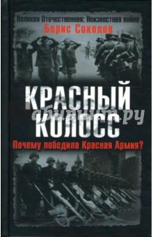 Красный колосс.Почему победила Красная Армия? - Борис Соколов